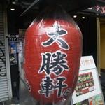 14863406 - 新宿店じゃないよ!