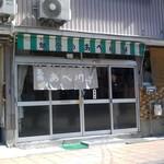 蝋金餅店 - この暖簾が目印