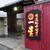 明道町中国菜 一星 - 外観写真:四間道方面から堀川沿いに北へ行った先