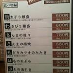 雑食家。 - 2012.9.17