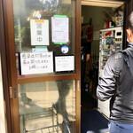 ラーメン二郎 - 店舗外観(入口右手に券売機)