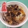 はや川 - 料理写真:牛丼(大盛)