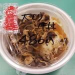 はや川 - 牛丼(大盛)