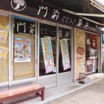 ころっけスタンド蘖庵 - 山本食品のころっけスタンド蘖庵(ひこばえあん)。いまはカレーを売り出し中?
