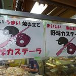 14866997 - 楠堂本家 野球カステラ 東山商店街(兵庫区)
