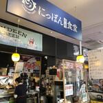 にっぽん漁港食堂 - 店内