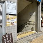 東山珈琲館 -