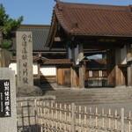 14867430 - 会津藩校日新館(スタンプラリー3)