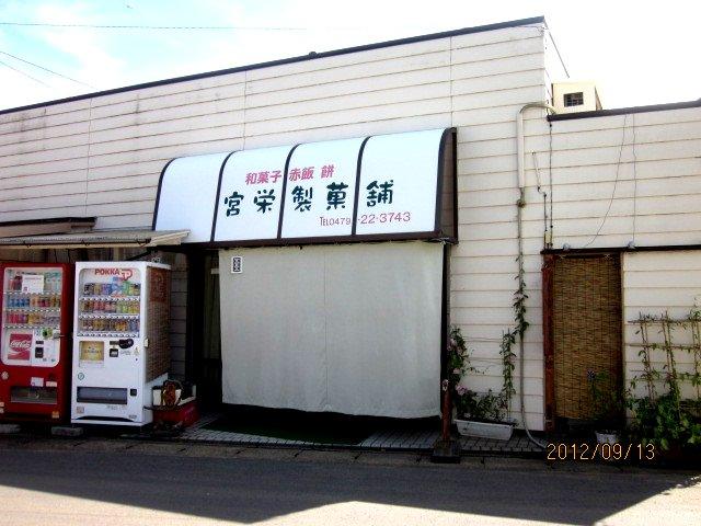 宮栄製菓舗