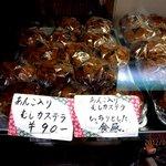 宮栄製菓舗 -