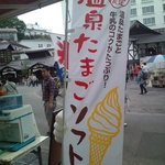 草津温泉 湯の香本舗 - 旗