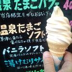 草津温泉 湯の香本舗 - 温泉たまごソフトクリーム
