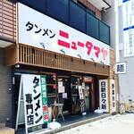 タンメン ニュータマヤ -