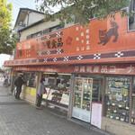 山里食肉店 - 店舗外観