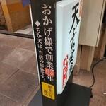 天ぷら定食ふじしま -