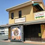 つね川 - 店舗外観