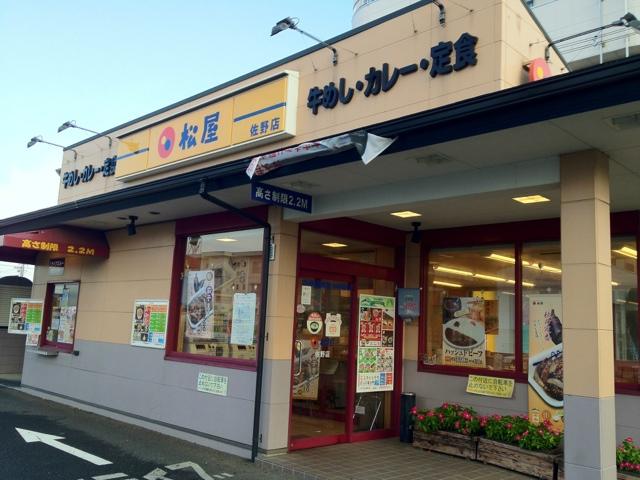 松屋 佐野店 name=