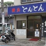横浜とんとん - 外観