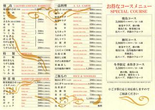 鳥伊勢 - お料理のメニュー2021.3/31