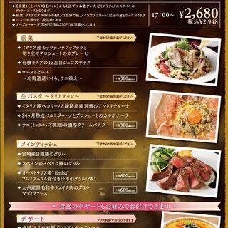 【プリフィクス】選べる!スタンダードディナーコース