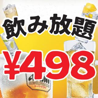 【期間限定】飲み放題1時間が498円でご提供♪