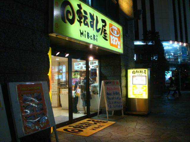 回転すし屋 HiBaRi  新宿店