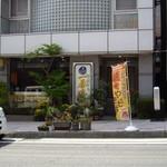 一番亭 - 湯河原駅前通り沿いの店構えと「坦々やきそば」の幟(ノボリ)