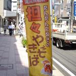 一番亭 - 湯河原町内で約50店が掲げる揃いの幟