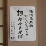 一番亭 - 店内の壁にも貼られた「坦々やきそば」の品書