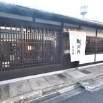 松前屋 - 歴史を背負ってるお店。