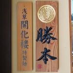 148709090 - ☆浅草開花楼特製麺(#^.^#)☆