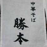 148709093 - ☆暖簾がお出迎え(*^^)v☆