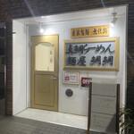 麺屋 鯛鯛 - 店舗前