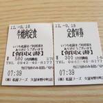 松屋 - W 追加 価値ある300円