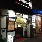 14871832 - とんかつ一番 昭和町店 ('12.9)