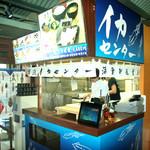 横浜イカセンター - 横浜赤レンガ倉庫のレストラン内、青い看板が目印です!!