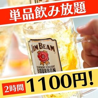 【応援企画開催中】2時間単品飲み放題⇒1100円!