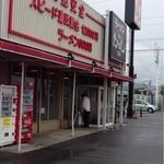 たかばしラーメン 京都南インター店 -