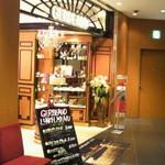 ジェルボー - お店の入口