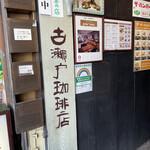古瀬戸珈琲店 - 外観