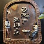 古瀬戸珈琲店 - 入り口の看板