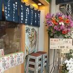 鮨・酒・肴 杉玉 - 店頭