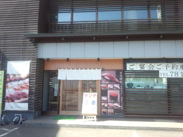 巴寿司 本店