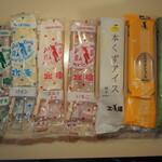 Hokkyoku - アイスキャンデー