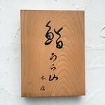Sushiurayama -