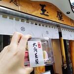 和菓子処 大角玉屋 - お店の前でパシャリ