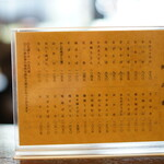 Kandamatsuya - 御品書(表)