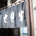 Kandamatsuya - 暖簾1