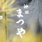 Kandamatsuya - 暖簾2