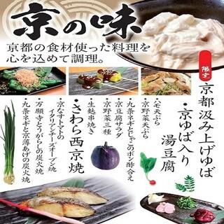 京都の食材使った料理を心を込めて調理します